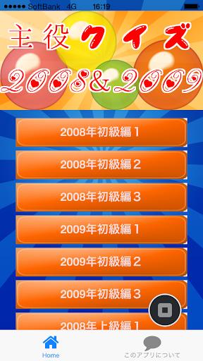 主役クイズ2008&2009 ~豆知識が学べる無料アプリ~
