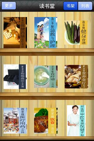 家庭保健全书(Family health book) - screenshot