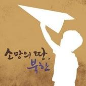 소망의 땅, 북한