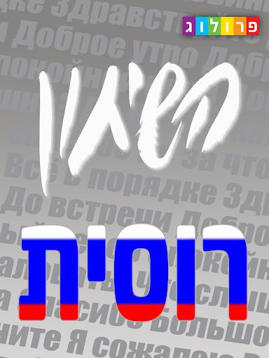 שיחון רוסי -עברי פרולוג