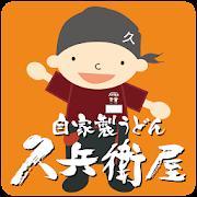 久兵衛屋アプリ