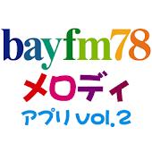 bayfm78 melody app vol.2