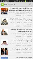 Screenshot of اخبار اليمن العاجلة - يمن نيوز