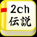 2ch伝説~語り継がれる名スレたち~まとめ総集編 icon