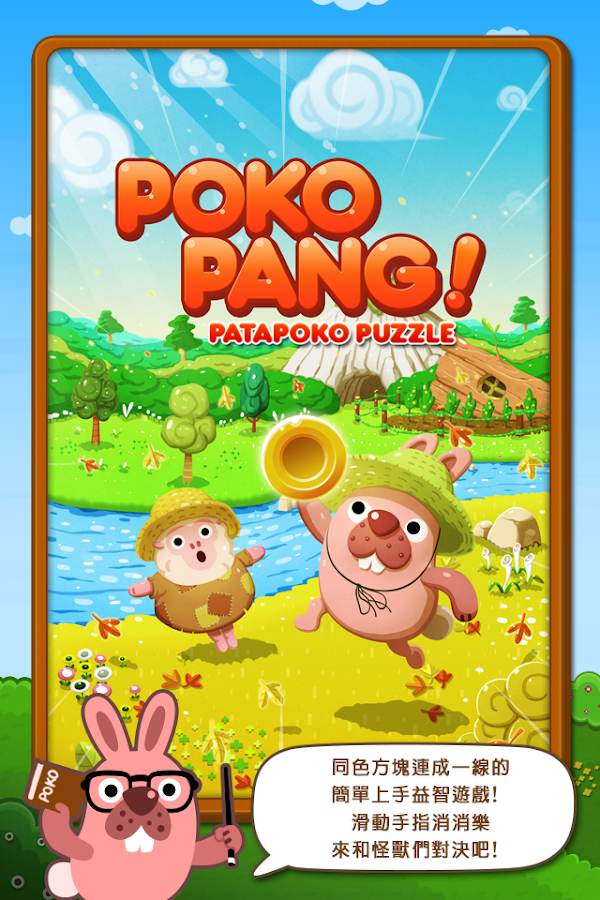 LINE Pokopang - screenshot