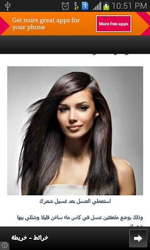 وصفات فرد الشعر