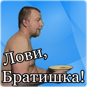 Лови, Братишка! for PC and MAC