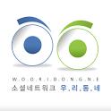 우리동네-WOORIDONGNE icon