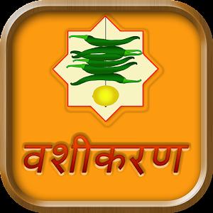 Vashikaran Mantra in hindi