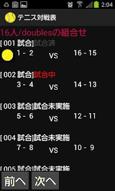 テニス組合せ対戦表のおすすめ画像2