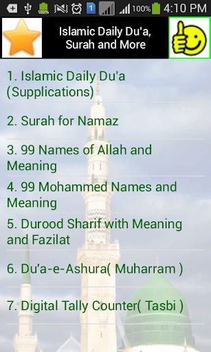 Islamic Dua Durood Surah More