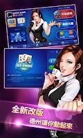 Screenshot of 博雅德州撲克(皇家版)