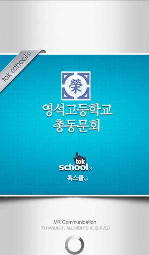 영석고등학교 총동문회