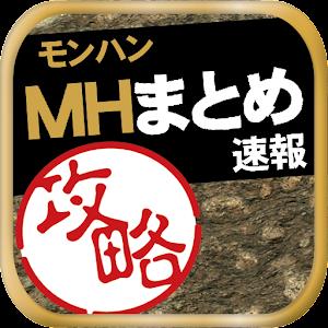 モンハン速報~MH4徹底攻略情報まとめリーダー~