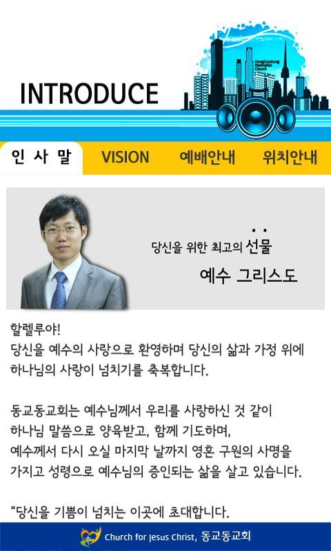 동교동교회- screenshot