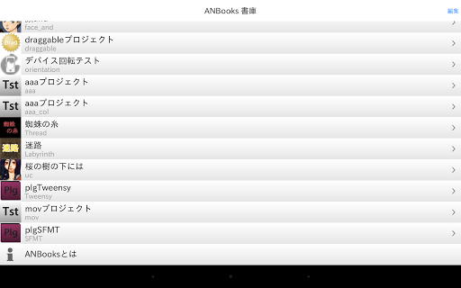 ANBooks 3.17 screenshots 4