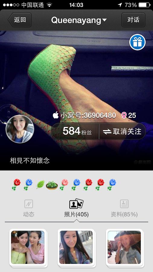 小窩-尋找一片寧靜家園(薦) - screenshot