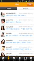 Screenshot of 조이톡 - 조이헌팅 채팅