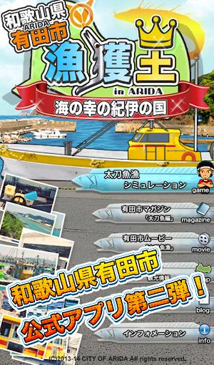 漁獲王 in ARIDA~和歌山県有田市 海の幸の紀伊の国~