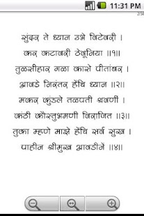 Marathi Book and PDF Reader - screenshot thumbnail