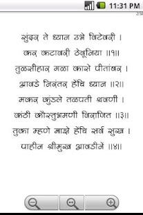 Marathi Book and PDF Reader - screenshot thumbnail