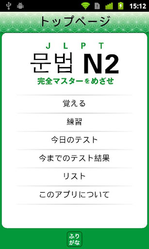 JLPT N2 문법
