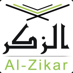アル·コーラン(アル·Zikarプロ)
