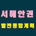 국토종합계획 (서해안권) icon