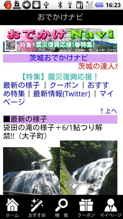 おでかけナビ- screenshot