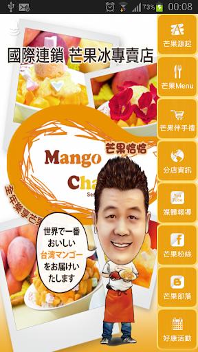 芒果恰恰mangochacha台北永康街芒果雪花冰沙美食推薦