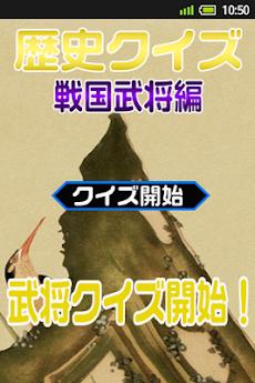 歴史クイズ-戦国武将編のおすすめ画像1