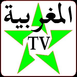 تحميل برنامج قناة المغربية Almaghribia TV للاندرويد