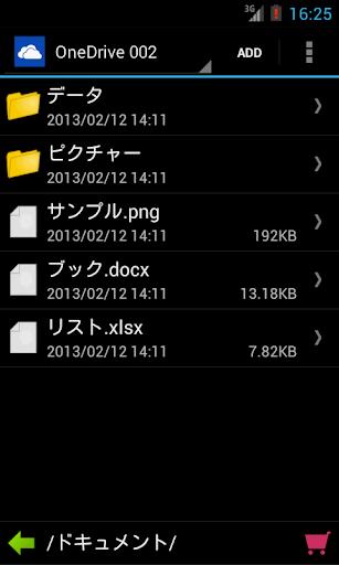 フォルダタグ for OneDrive ワンドライブ