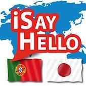 Portuguese - Japanese