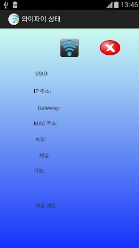 玩免費工具APP|下載WiFi 연결 app不用錢|硬是要APP