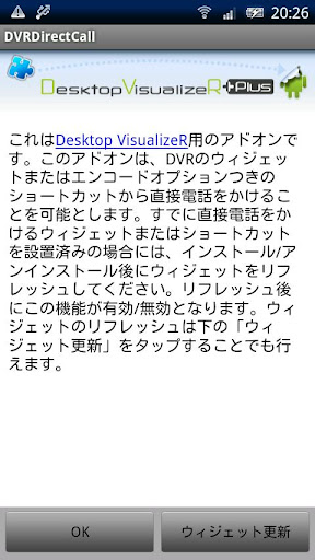 DVRDirectCall 1.0.0 Windows u7528 2