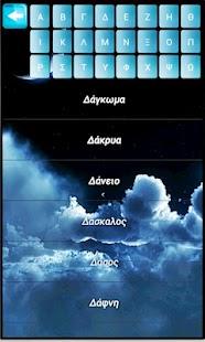 Ονειροκρίτης - screenshot thumbnail