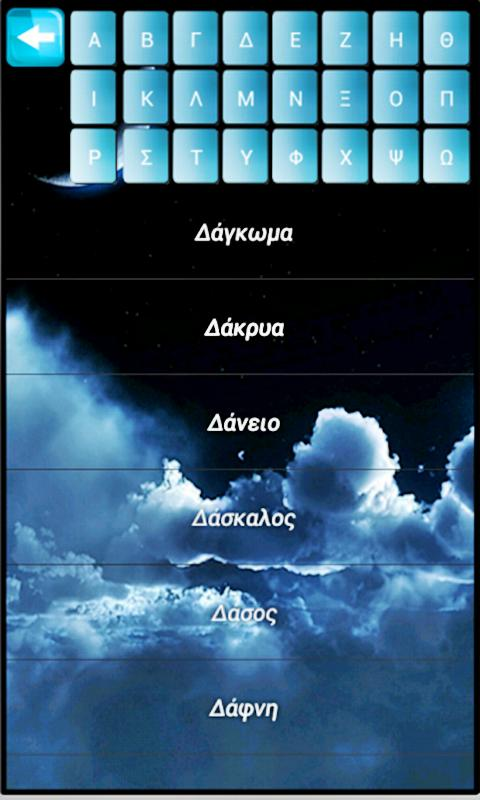 Ονειροκρίτης - screenshot