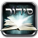 סידור השלם | Siddur To Go icon