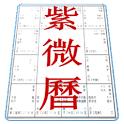 紫微万年历 (简体) icon