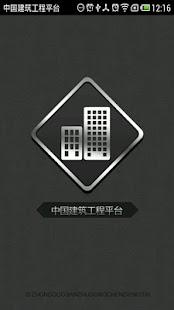 中国建筑工程平台
