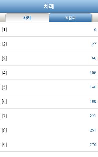 【免費書籍App】[로맨스]친구의 남자(전2권,완)-에피루스 베스트 소설-APP點子