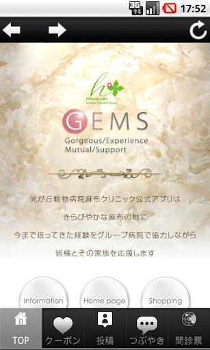 免費下載生活APP|GEMS app開箱文|APP開箱王