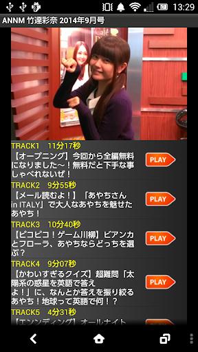 竹達彩奈のオールナイトニッポンモバイル2014年 9月号