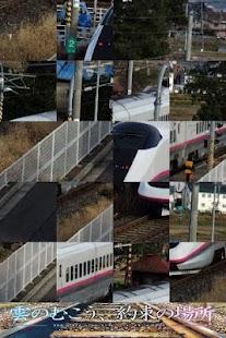Train Puzzle:Akita Shinkansen- screenshot thumbnail