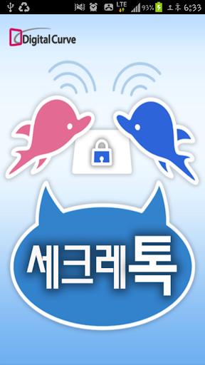 시크릿톡 - 은밀한 대화 사진 나만의 대화 비밀톡