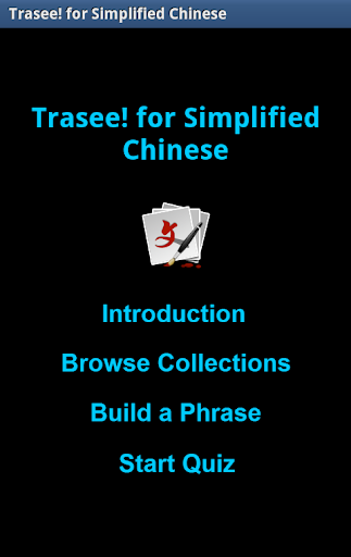 Trasee Simplified Chinese