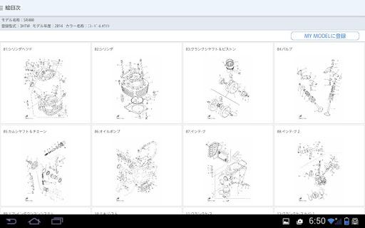 YAMAHA Parts Catalogue 1.0.1 Windows u7528 8