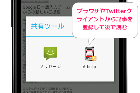 Articlip RSSリーダー- screenshot thumbnail