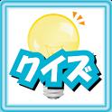 ひらめき!クイズ icon